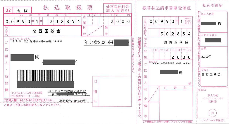 9900 金融機関コード